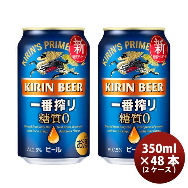キリン 一番搾り 糖質ゼロ  350ml 24本 2ケース