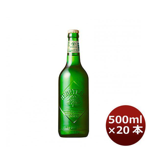 ビール キリン 生ハートランド 中瓶  500ml 20本 (1ケース) beer