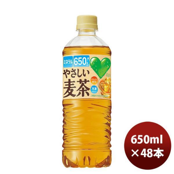 サントリー GREEN DAKARA グリーンダカラ やさしい麦茶 冷凍兼用 650ml 24本 2ケース のし・ギフト・サンプル各種対応不可