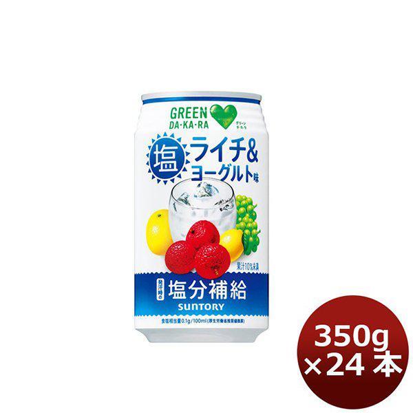 サントリー GREEN DA・KA・RA グリーンダカラ  グリーンダカラ塩 ライチ&ヨーグルト 缶 350g 24本 1ケース のし・ギフト・サンプル各種対応不可