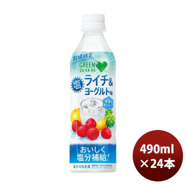 サントリー GREEN DAKARA 塩ライチ&ヨーグルト 490ml 24本 1ケース 新発売 5月25日以降のお届け のし・ギフト・サンプル各種対応不可
