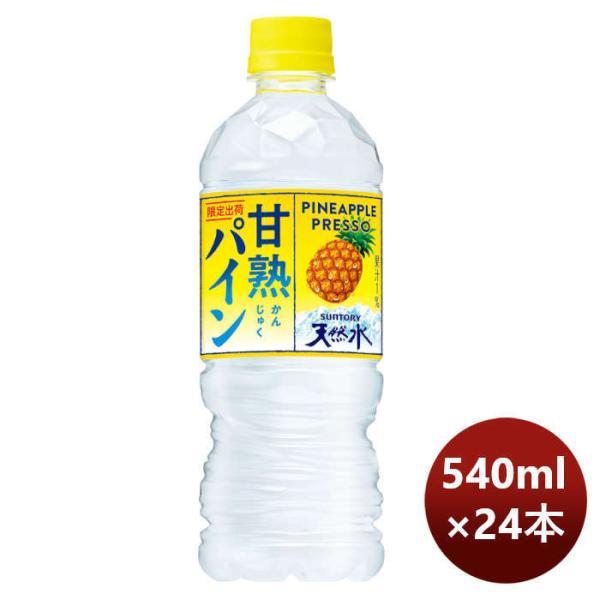 甘熟パイン&サントリー天然水 540ml×24本 PET