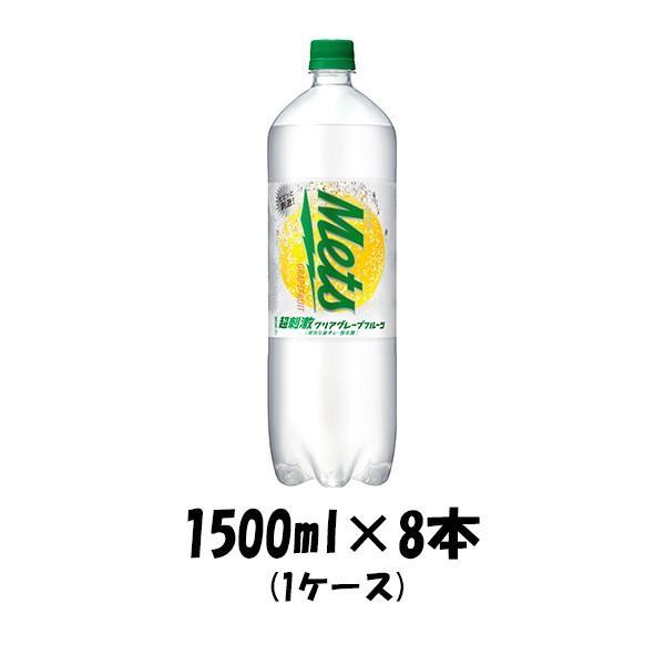 炭酸飲料 メッツ 超刺激クリアグレープフルーツ キリン 1500ml 8本 1ケース