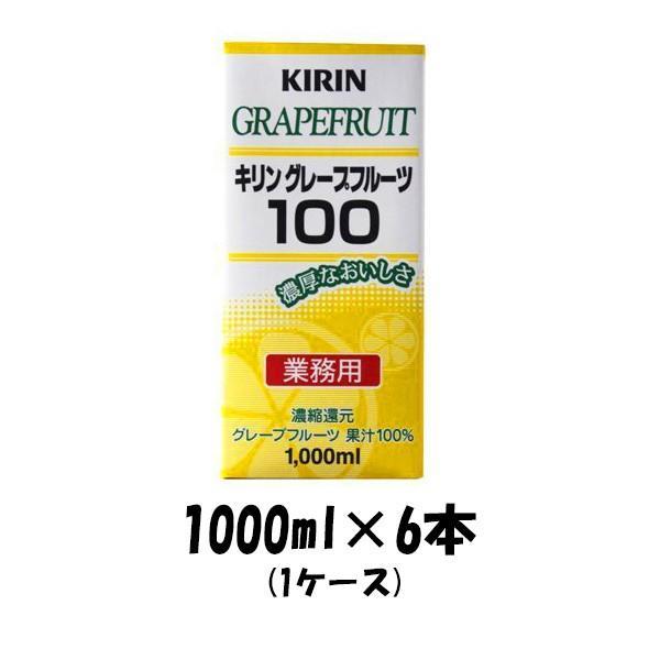 フルーツジュース グレープフルーツ100(業務用)キリン 1000ml 6本 1ケース