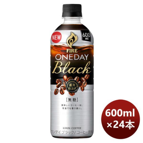 コーヒー ファイア ワンデイ ブラック キリン 600ml 24本 1ケース
