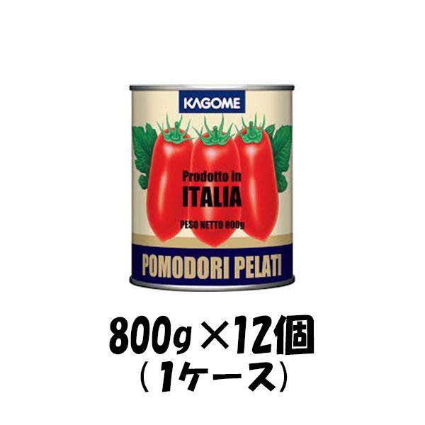 ホールトマト イタリア産 カゴメ 800g 12個 1ケース