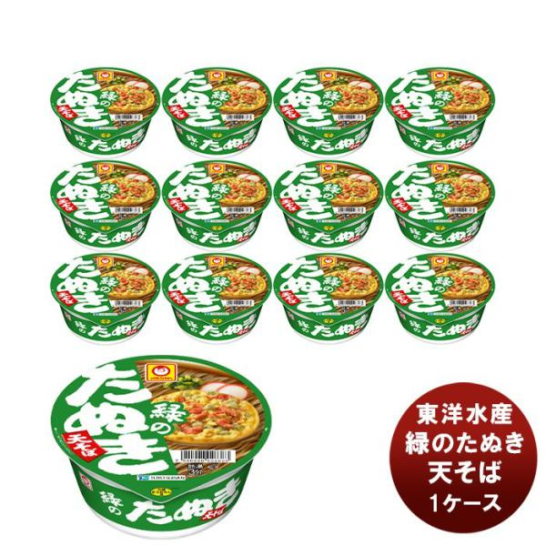 東洋水産 緑のたぬき天そば 東 カップ 101g×12 新発売