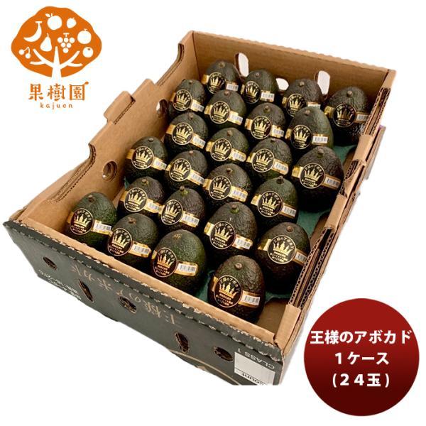 王様のアボカド 24玉  新発売 のし・ギフト・サンプル各種対応不可