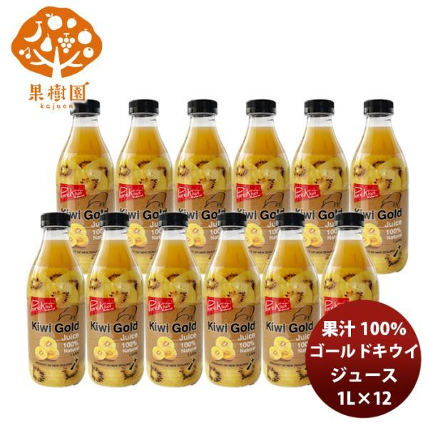 松孝 ゴールドキウイジュース 1L ケース 12本  新発売果汁100% フルーツジュース ビタミン 果実感