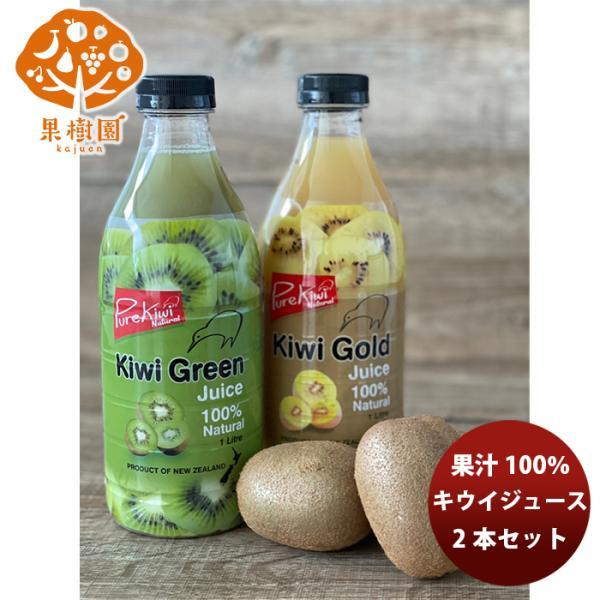 松孝 キウイジュース2本セット (グリーン・ゴールド 各1本)  新発売果汁100% フルーツジュース ビタミン 果実感