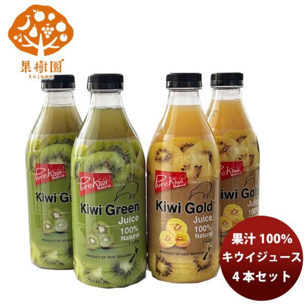 松孝 キウイジュース4本セット (グリーン・ゴールド 各2本)  新発売果汁100% フルーツジュース ビタミン 果実感