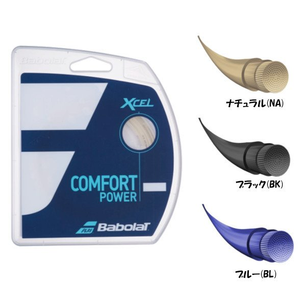 BabolaT エクセル 125/130/135 241110 バボラ 硬式テニスストリング