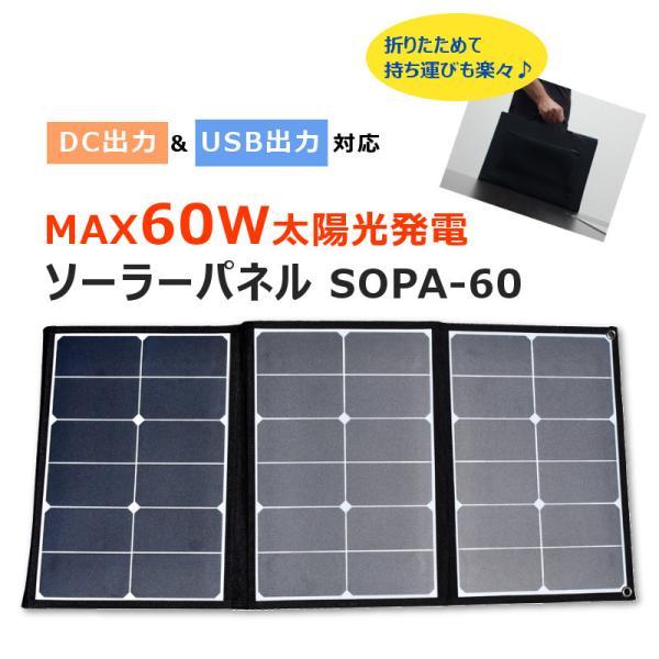 【送料無料】Mitsukin ソーラーパネル充電器 SOPA-60 ★アウトドアや非常時のバッテリー切れ対策に!|istheme