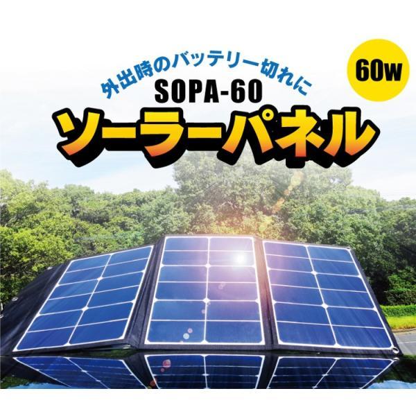 【送料無料】Mitsukin ソーラーパネル充電器 SOPA-60 ★アウトドアや非常時のバッテリー切れ対策に!|istheme|02