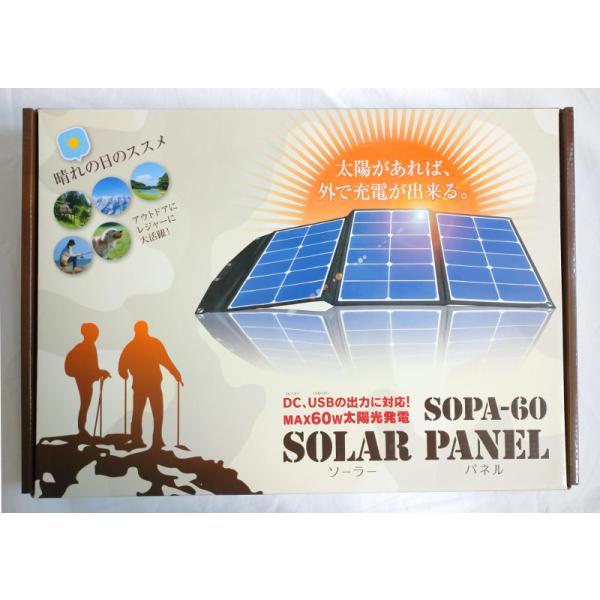 【送料無料】Mitsukin ソーラーパネル充電器 SOPA-60 ★アウトドアや非常時のバッテリー切れ対策に!|istheme|05