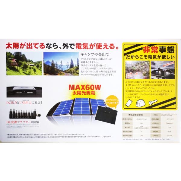 【送料無料】Mitsukin ソーラーパネル充電器 SOPA-60 ★アウトドアや非常時のバッテリー切れ対策に!|istheme|06