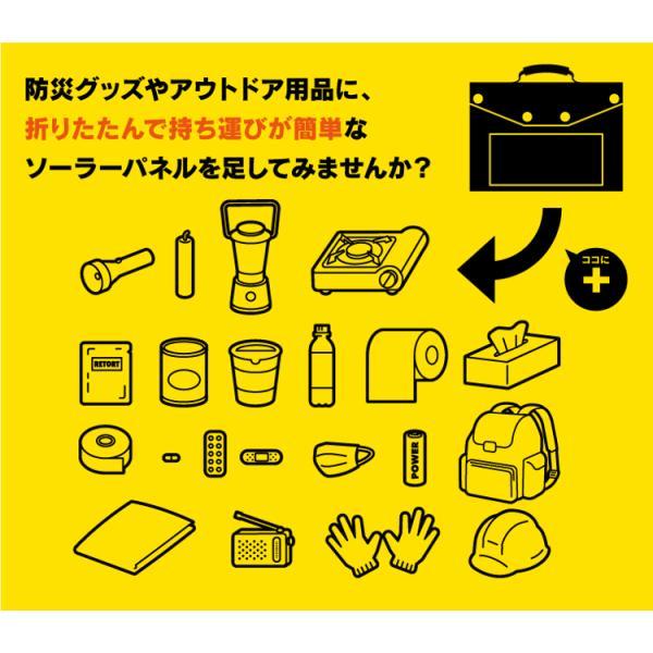 【送料無料】Mitsukin ソーラーパネル充電器 SOPA-60 ★アウトドアや非常時のバッテリー切れ対策に!|istheme|09