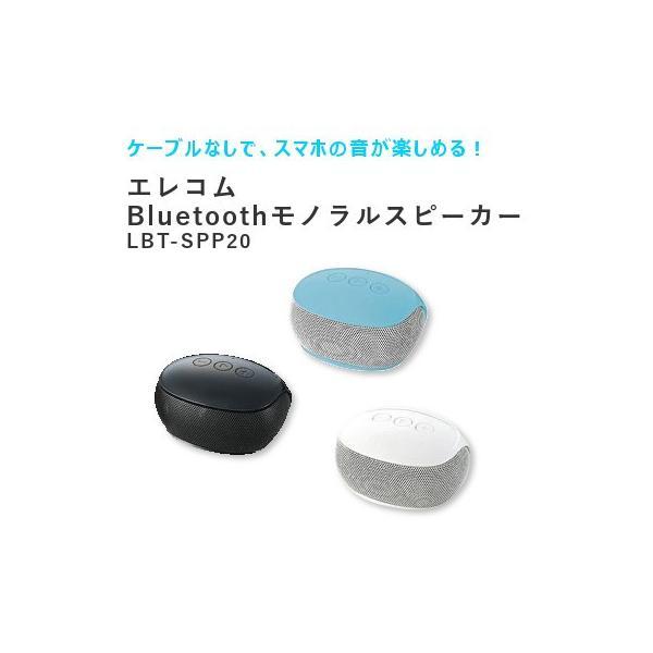エレコム スマホ用 Bluetooth4.0 モノラルスピーカー LBT-SPP20 3色(ブラック/ブルー/ホワイト) istheme