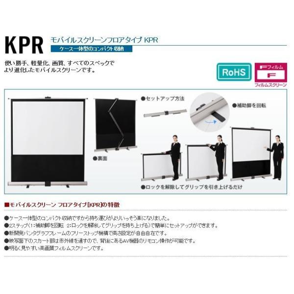 KIC 100インチモバイルスクリーン KPR-100(4:3)|istheme|03