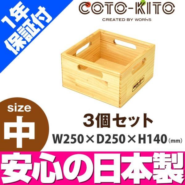 コトキト 収納家具 整理箱 中(3個セット) / 木製 ボックス ウッドボックス おしゃれ おもちゃ箱 安全 木製 はこ おもちゃ 収納 ボックス 日本製