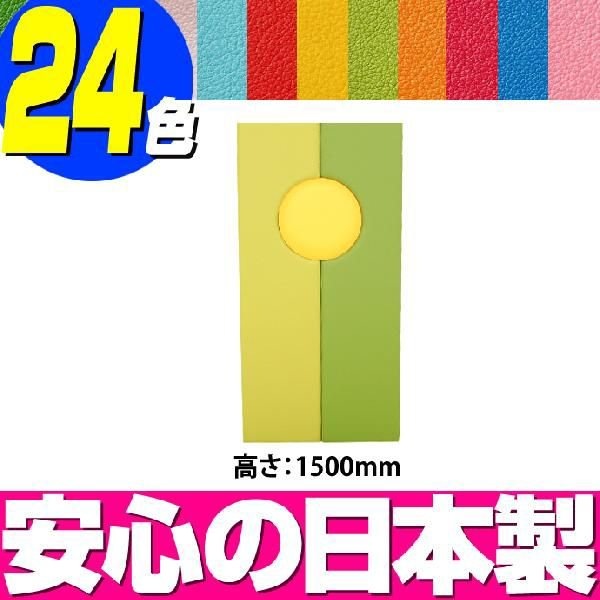 キッズコーナー ウォールマット 高さ1500mm TPH-4(2枚組+丸型)/壁 保護シート 赤ちゃん 保護 シール キッズ キッズスペース