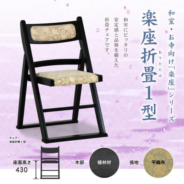 楽座折り畳み椅子