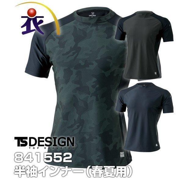 841552 半袖インナー(春夏用) TS DESIGN(ティーエスデザイン)作業服・作業着 アンダーウェア・コンプレッション【新商品】