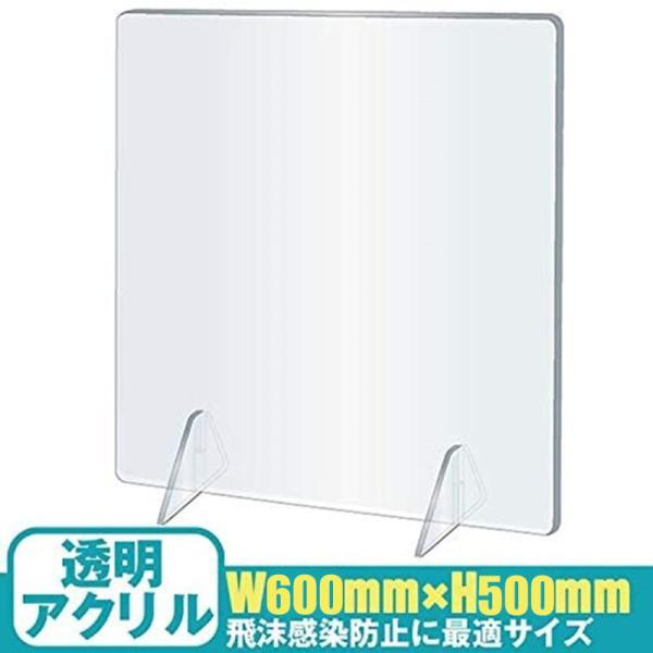 コロナ対策アクリル板飛沫防止仕切り板4mmH500*W600mm高透明度アクリルパーテーション間仕切り卓上アクリル板スタンド組立