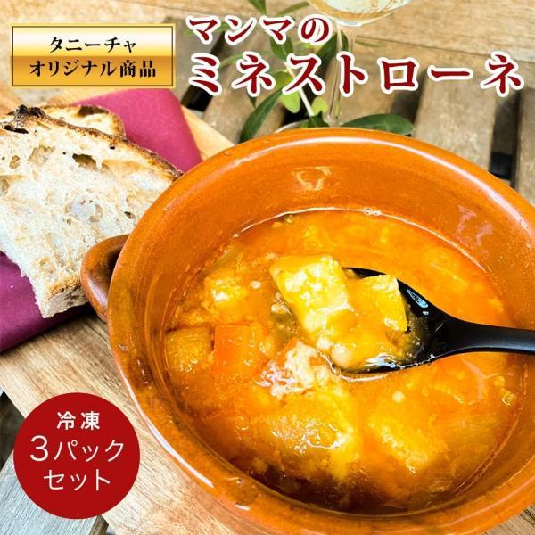 スープ 冷凍 ミネストラ虎ノ門  マンマの ミネストローネ 3パックセット 高級 イタリアン グラナパダーノパウダー 付き 野菜スープ
