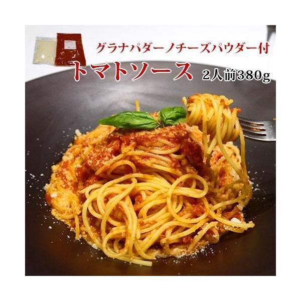 パスタソース トマトソース 2人前380g 高級 イタリアン レストラン 虎ノ門タニーチャ特製  グラナパダーノチーズパウダー付