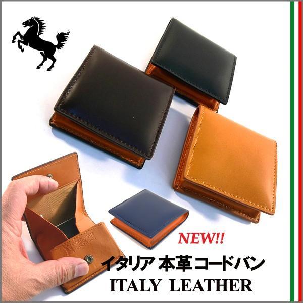 コードバン BOX小銭入れ メンズ 馬革 本革 イタリアレザー 箱型 プレゼント ギフト 贈り物 父の日|italico