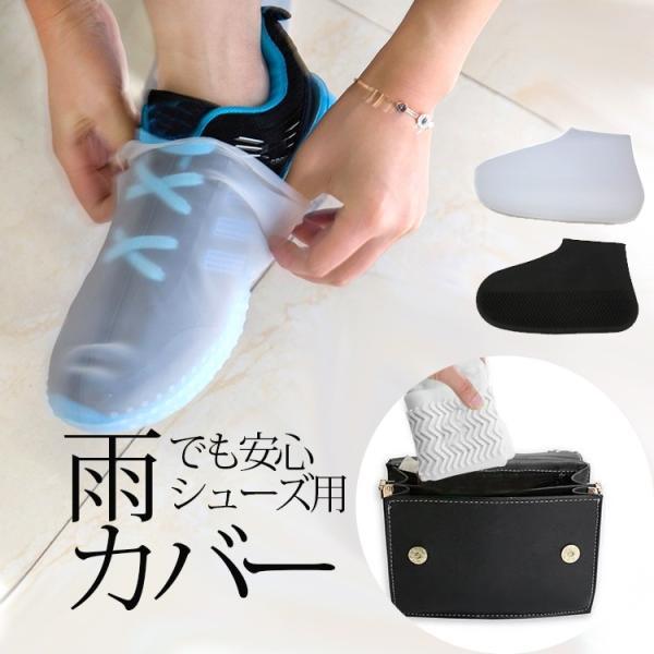 シューズカバー レインシューズ スニーカーカバー 防水 ウォータープルーフ 靴カバー cnab-lx-01 (t906) シリコン製 italybag