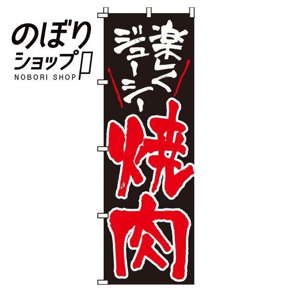 のぼり旗 焼肉(焼き肉) 0030006IN
