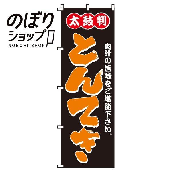 のぼり旗 とんてき 0060082IN