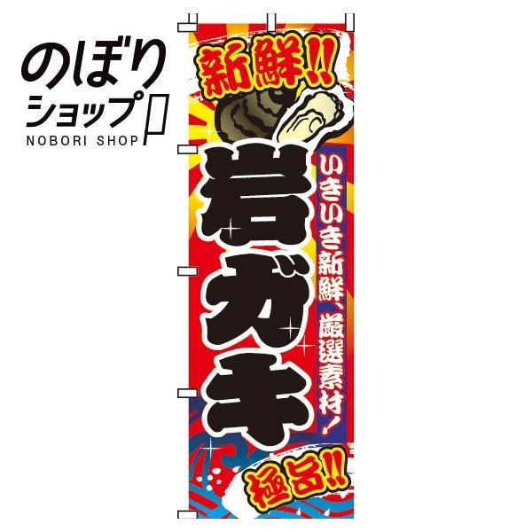 のぼり旗 岩ガキ 0090025IN