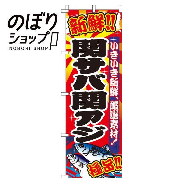 のぼり旗 関サバ関アジ 0090086IN