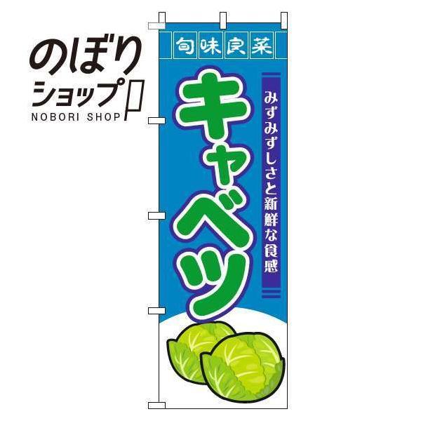 のぼり旗 キャベツ 旬味良菜青 0100767IN