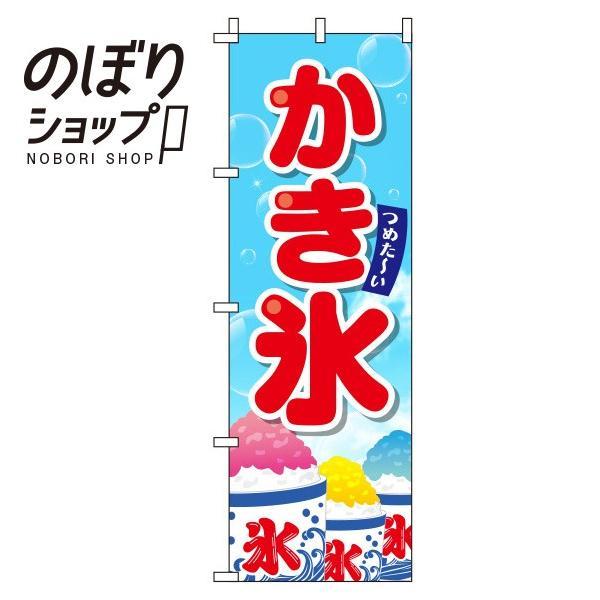 のぼり旗 かき氷 イラスト青 014in 014in イタミアート 通販 Yahoo ショッピング