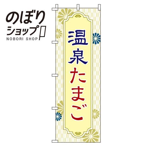のぼり旗 温泉たまご 黄色 0280033IN
