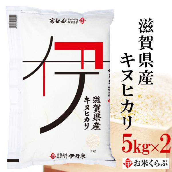 お米 10kg 送料無料 白米 令和2年産 滋賀県産キヌヒカリ 10kg(5kg×2袋) 伊丹米 ギフト 敬老の日 熨斗承ります きぬひかり