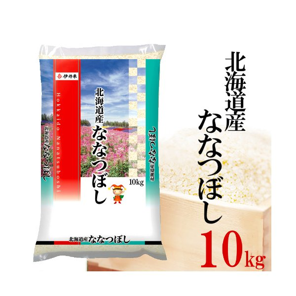 ななつぼし 北海道産ななつぼし 令和元年産 北海道産 お米 10kg 白米 送料無料 米 皆で食べよう企画 Hokkaido Nanatsuboshi 2019