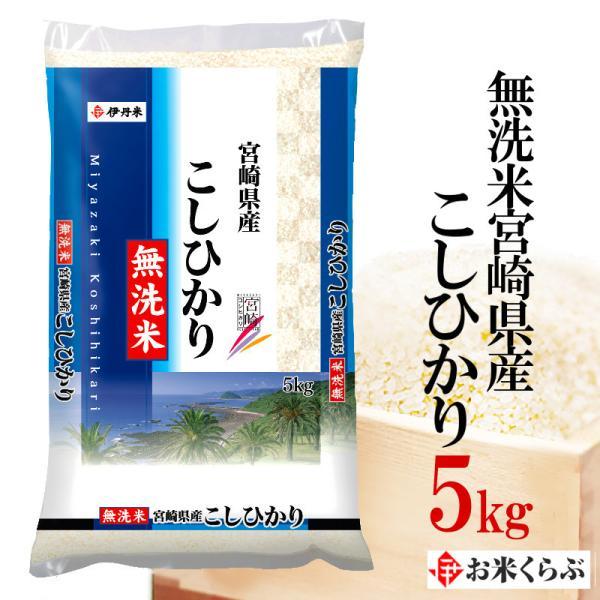 新米 無洗米 コシヒカリ 5kg 送料無料 令和3年産 無洗米 宮崎県産コシヒカリ 5kg 白米 熨斗承ります 新米 令和3年産