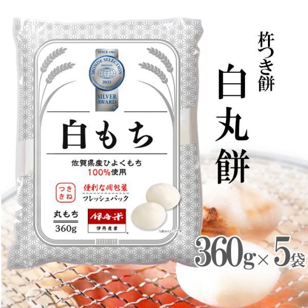 白まる餅 伊丹米 白丸餅 杵つき餅 360g×5P 5袋セット 佐賀県産ひよくもち100% 熨斗承ります 化粧箱入り おもち
