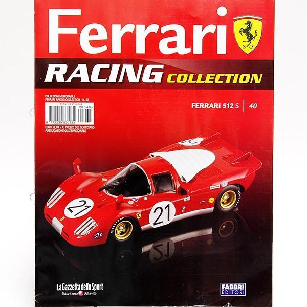 1/43 フェラーリ Racing Collection No.40 512Sミニチュアモデル itazatsu 08