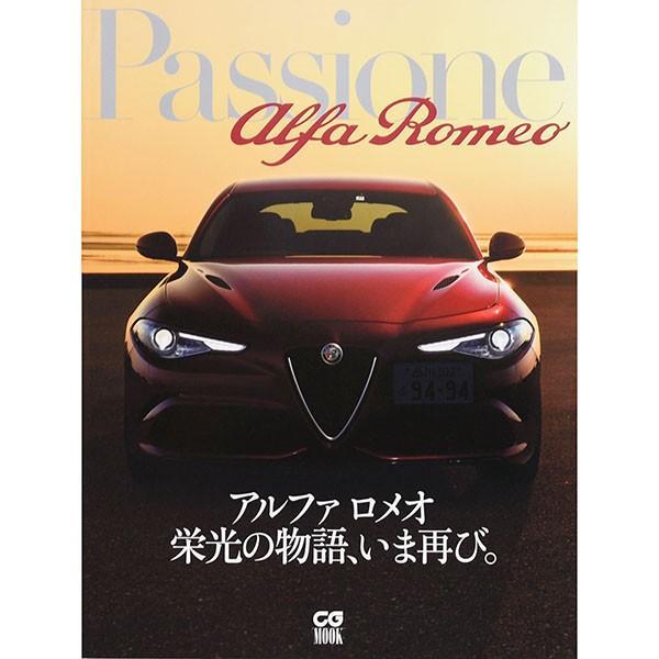 Passione Alfa Romeo-アルファ ロメオ 栄光の物語、いま再び。-|itazatsu
