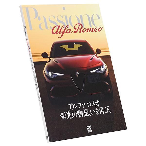 Passione Alfa Romeo-アルファ ロメオ 栄光の物語、いま再び。-|itazatsu|02