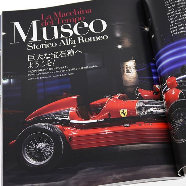 Passione Alfa Romeo-アルファ ロメオ 栄光の物語、いま再び。-|itazatsu|14