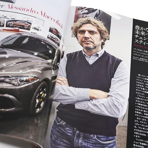 Passione Alfa Romeo-アルファ ロメオ 栄光の物語、いま再び。-|itazatsu|06