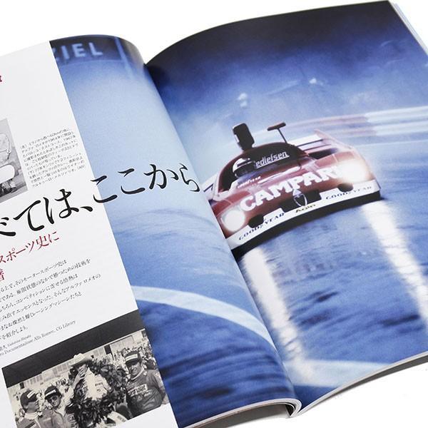 Passione Alfa Romeo-アルファ ロメオ 栄光の物語、いま再び。-|itazatsu|09