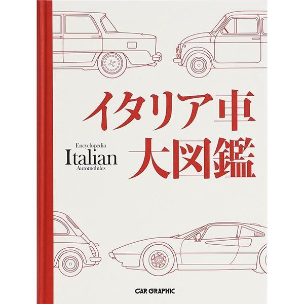 イタリア車大図鑑 by CAR GRAPHIC|itazatsu